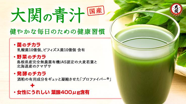 大関の青汁