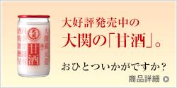 大関の「甘酒」