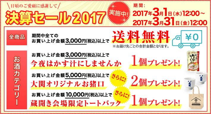 大関決算セール2017