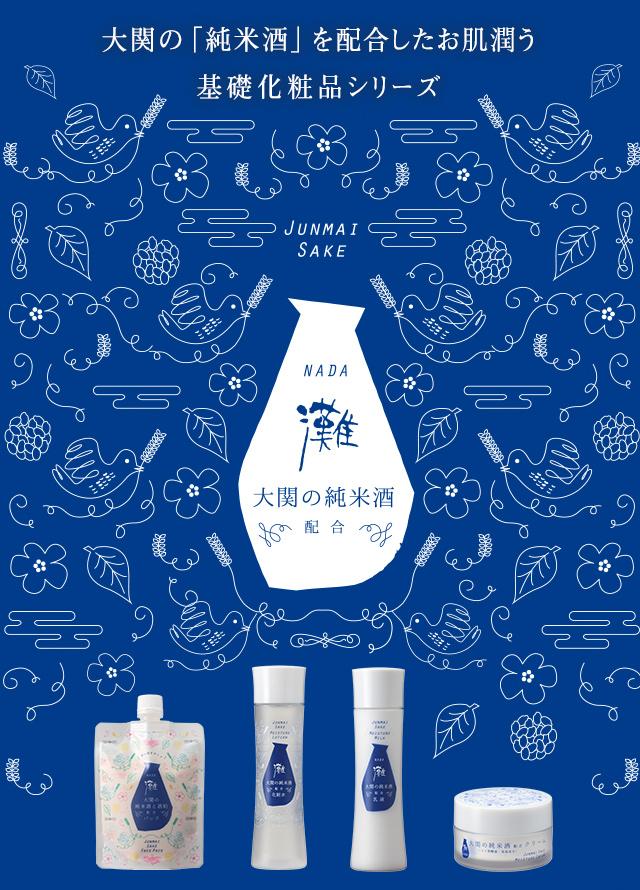 「純米酒」が美肌をつくる、うるおい成分たっぷりの純米酒にコラーゲン・ヒアルロン酸・天然ビタミンを配合。日本酒の美容成分をダイレクトに肌へ伝え、しっかりとうるおい保湿。