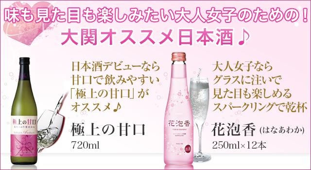 味も見た目も楽しみたい大人女子のための!大関オススメ日本酒♪