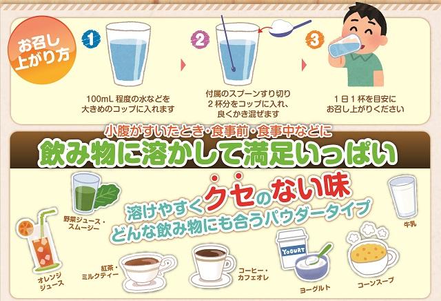 いつもの飲み物に溶かして満足いっぱい!簡単におからの栄養成分を採る事ができます!