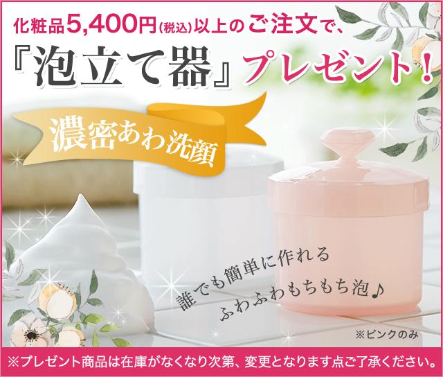 化粧品5400円(税込)以上のご注文でプレゼント!